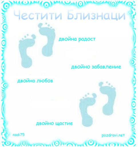 Картички за новородено! 06