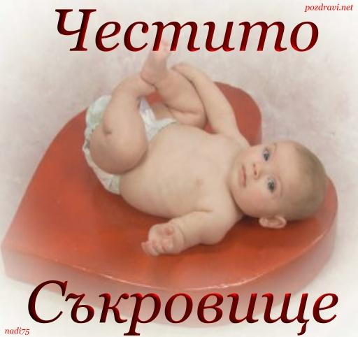 Картички за новородено! 18