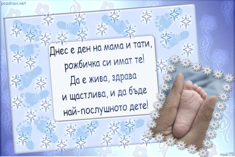 Картички за новородено! Frame-14861