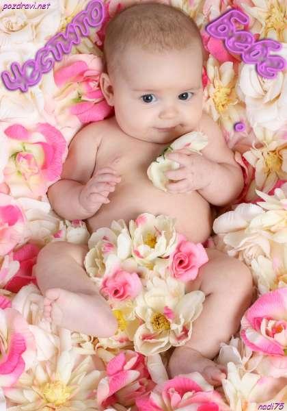 Картички за новородено! Bebe3